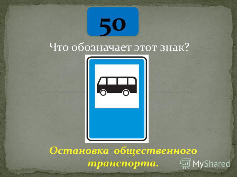 50 Остановка общественного транспорта. Что обозначает этот знак?