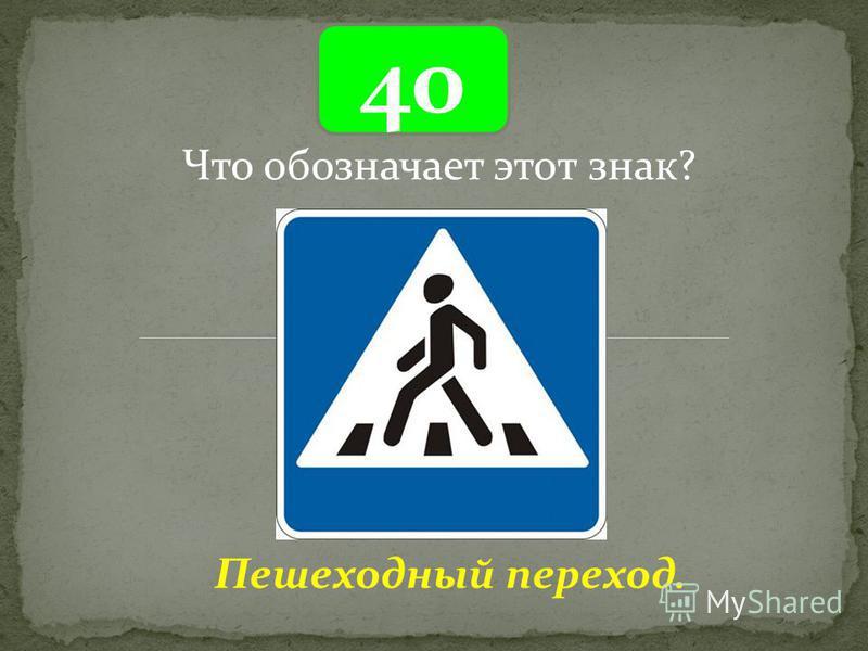 40 Пешеходный переход. Что обозначает этот знак?