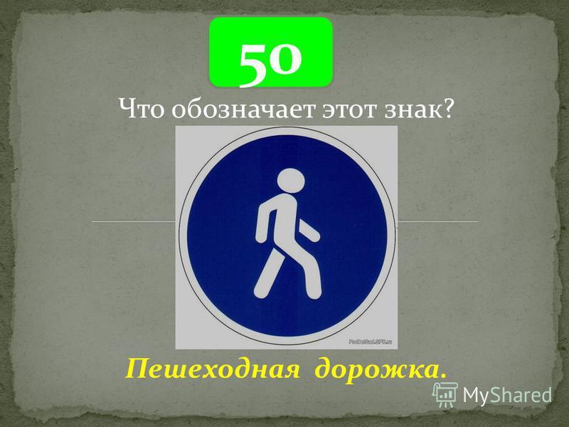 50 Пешеходная дорожка. Что обозначает этот знак?