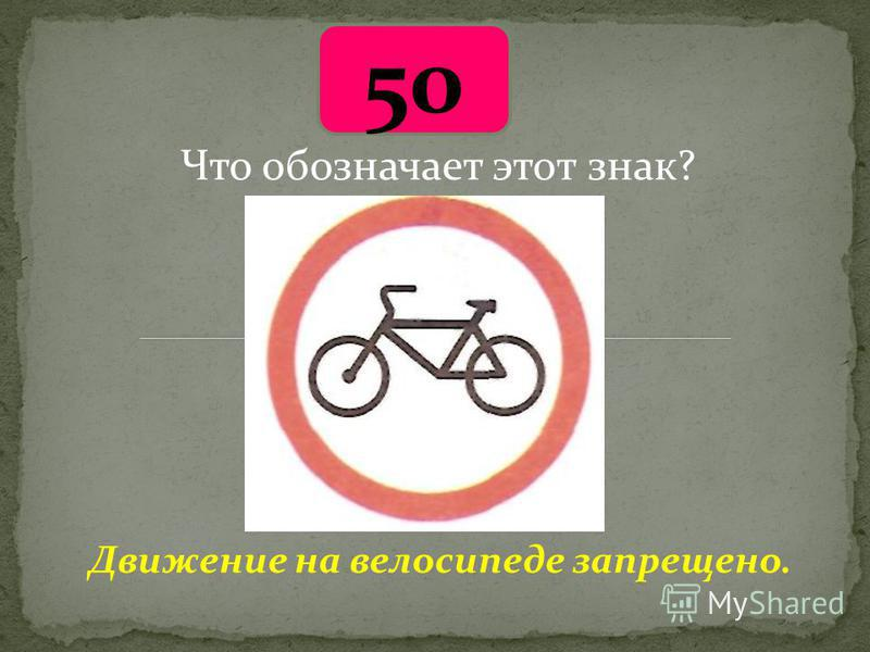 50 Движение на велосипеде запрещено. Что обозначает этот знак?