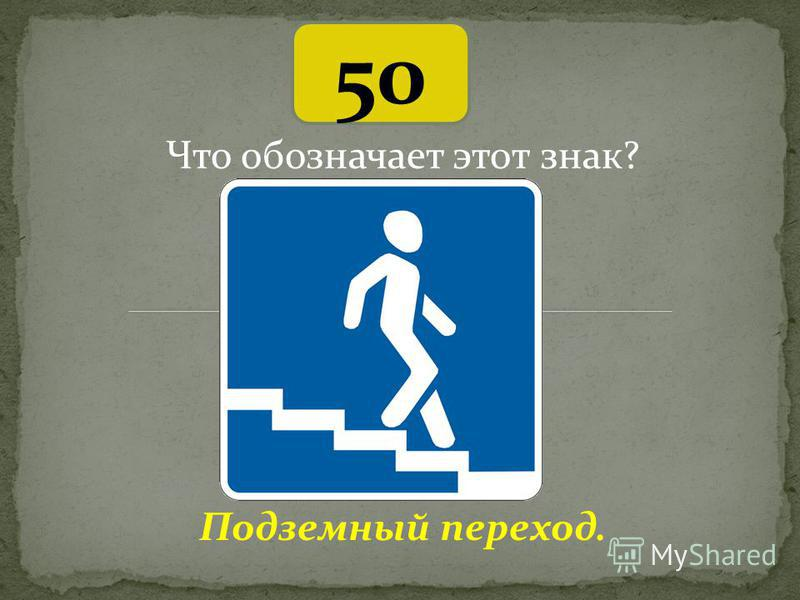 50 Подземный переход. Что обозначает этот знак?