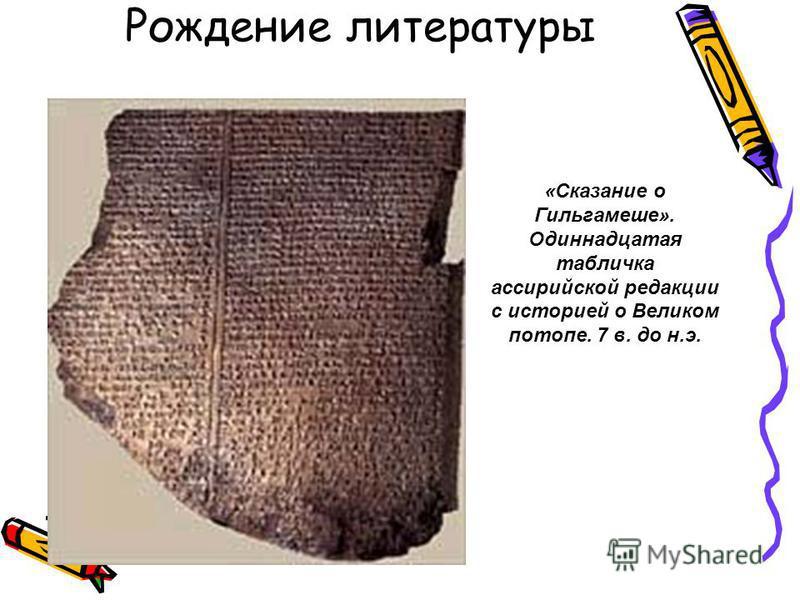 Рождение литературы «Сказание о Гильгамеше». Одиннадцатая табличка ассирийской редакции с историей о Великом потопе. 7 в. до н.э.