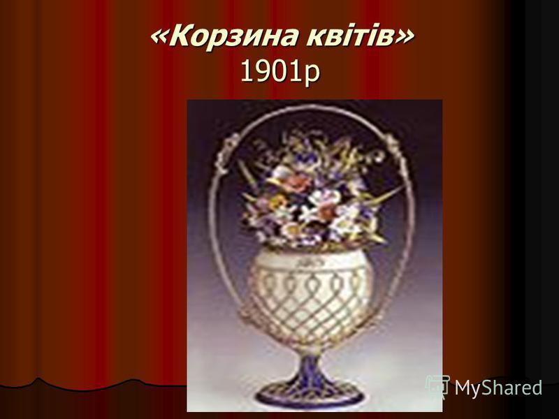 «Корзина квітів» 1901р
