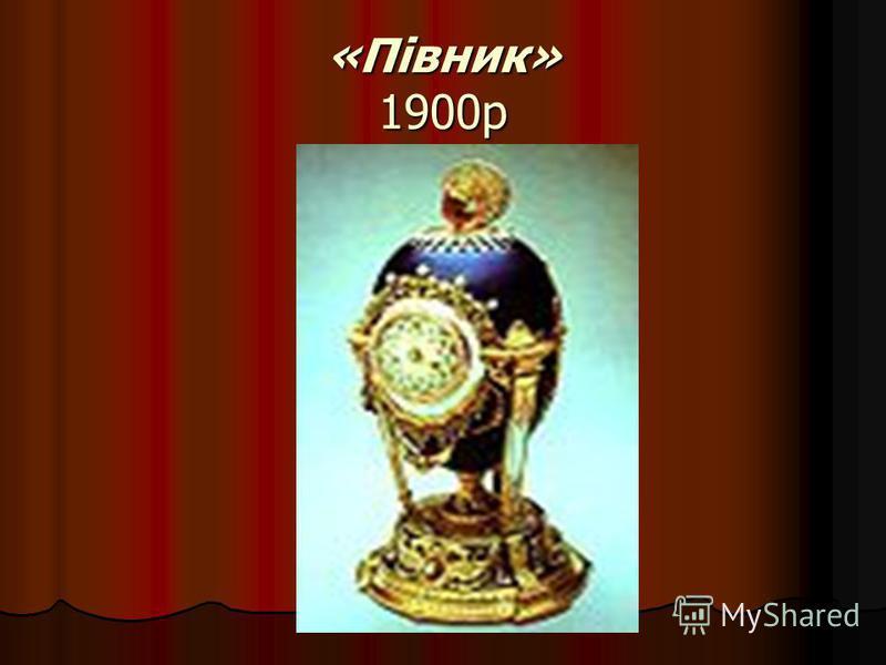 «Півник» 1900р