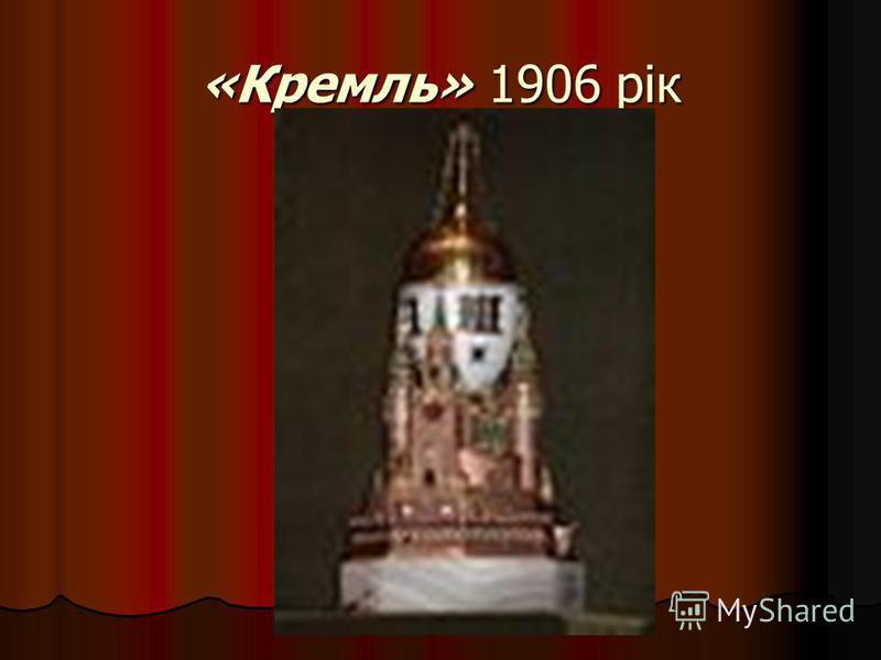 «Кремль» 1906 рік