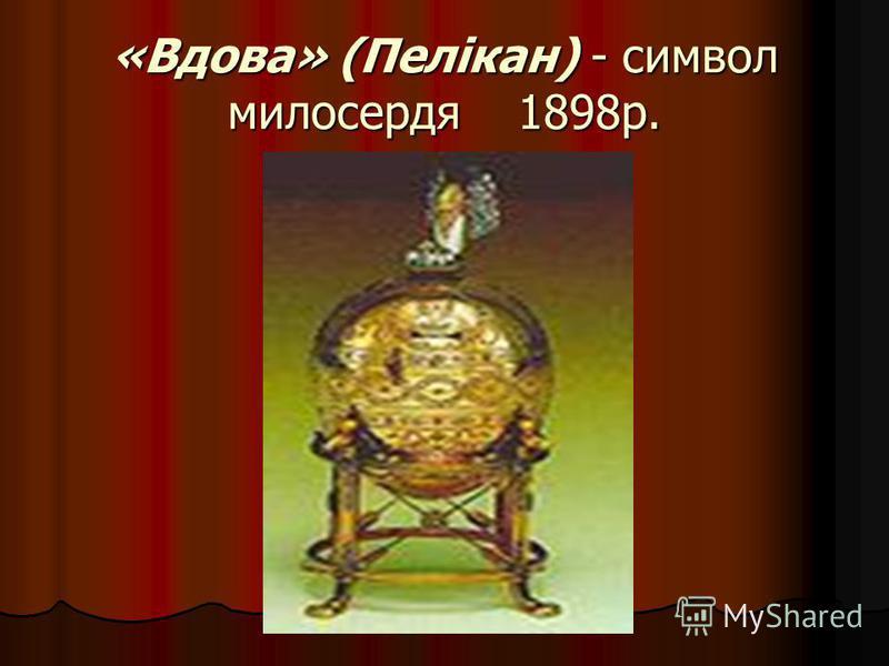 «Вдова» (Пелікан) - символ милосердя 1898р.