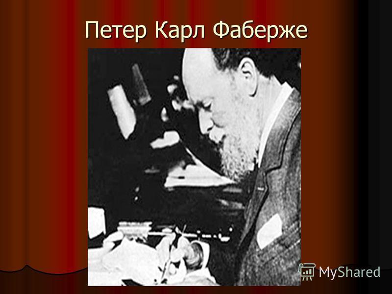 Петер Карл Фаберже
