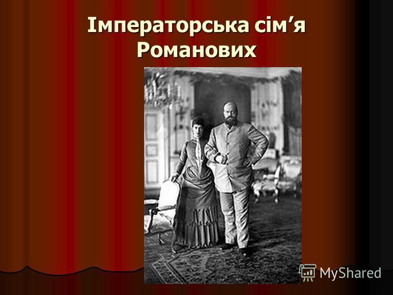Імператорська сімя Романових