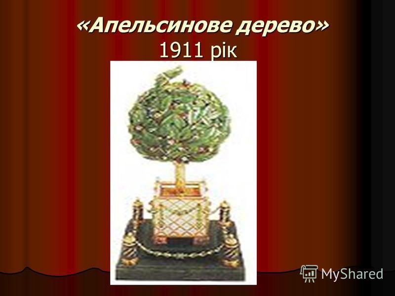«Апельсинове дерево» 1911 рік «Апельсинове дерево» 1911 рік