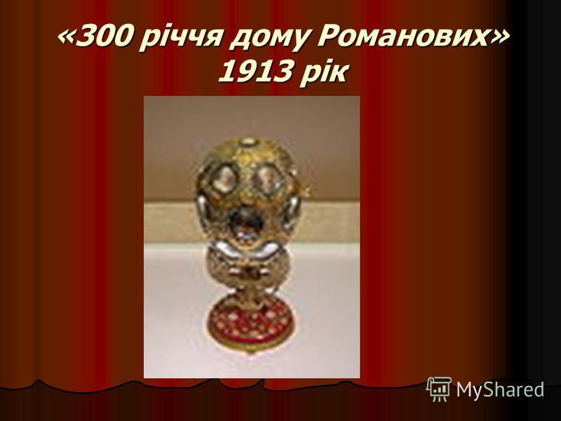 «300 річчя дому Романових» 1913 рік
