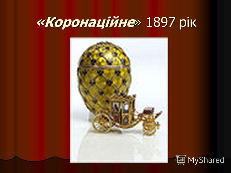 «Коронаційне» 1897 рік