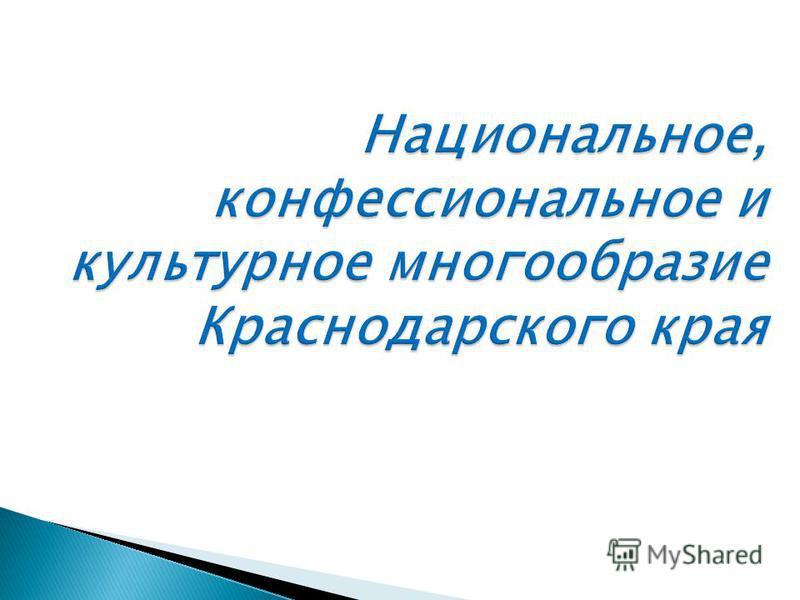 Национальное, конфессиональное и культурное многообразие Краснодарского края