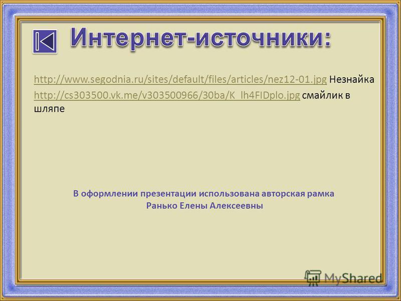 http://www.segodnia.ru/sites/default/files/articles/nez12-01.jpghttp://www.segodnia.ru/sites/default/files/articles/nez12-01. jpg Незнайка http://cs303500.vk.me/v303500966/30ba/K_lh4FIDplo.jpghttp://cs303500.vk.me/v303500966/30ba/K_lh4FIDplo.jpg смай