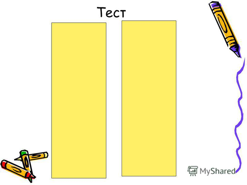 Тест 1 вариант 1. А 2. A 3. B 4. B 5. A 6. C 7. B 8. A 9. С 10. B 11. A 12. A 2 вариант 1. A 2. C 3. A 4. C 5. B 6. A 7. A 8. C 9. А 10. C 11. A 12.B