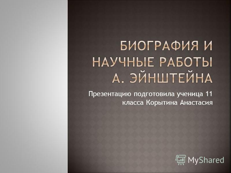 Презентацию подготовила ученица 11 класса Корытина Анастасия