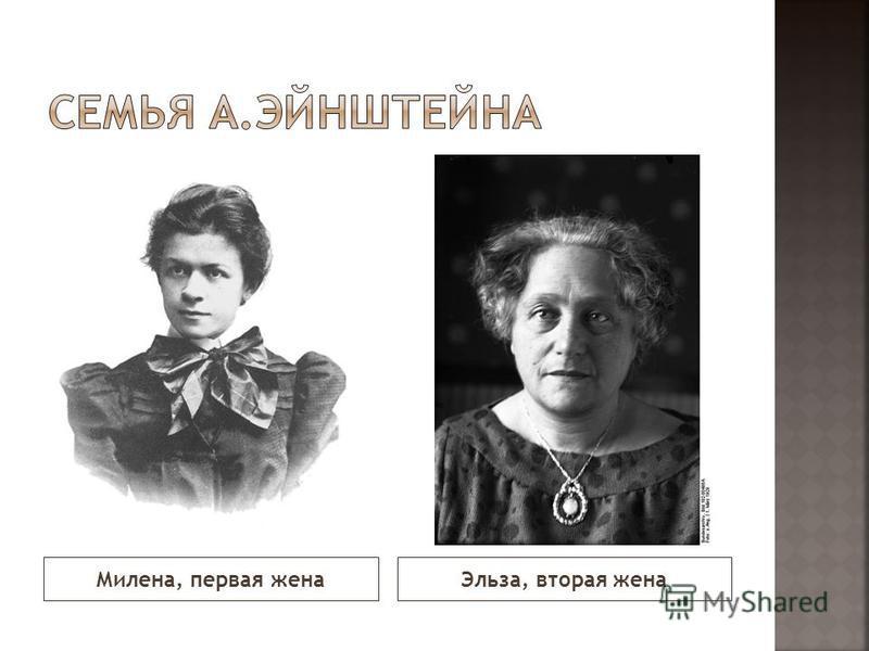 Милена, первая жена Эльза, вторая жена
