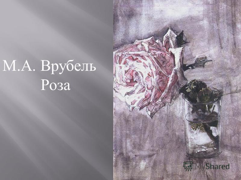 М.А. Врубель Роза