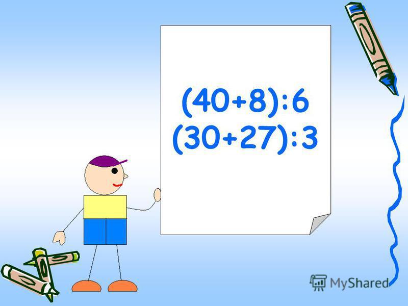 (40+8):6 (30+27):3