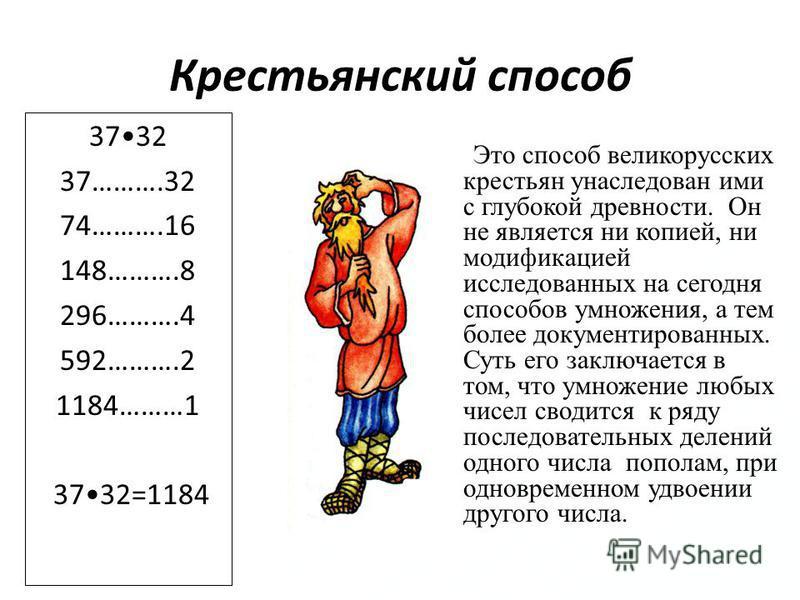 Крестьянский способ Это способ великорусских крестьян унаследован ими с глубокой древности. Он не является ни копией, ни модификацией исследованных на сегодня способов умножения, а тем более документированных. Суть его заключается в том, что умножени