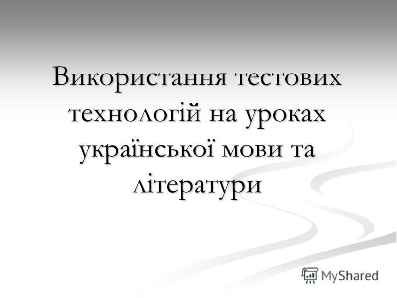 Використання тестових технологій на уроках української мови та літератури