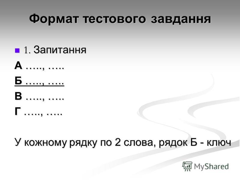 Формат тестового завдання 1. Запитання 1. Запитання А ….., ….. Б ….., ….. В ….., ….. Г ….., ….. У кожному рядку по 2 слова, рядок Б - ключ