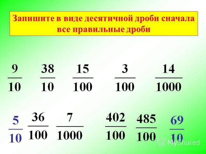 Запишите в виде десятичной дроби сначала все правильные дроби