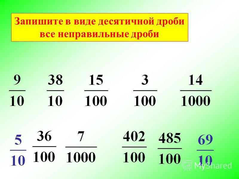 Запишите в виде десятичной дроби все неправильные дроби