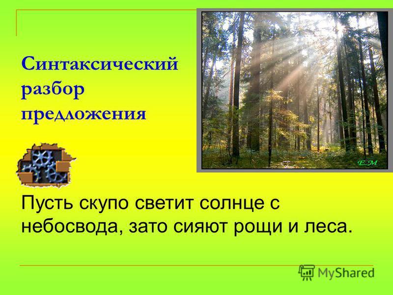 Синтаксический разбор предложения Пусть скупо светит солнце с небосвода, зато сияют рощи и леса.