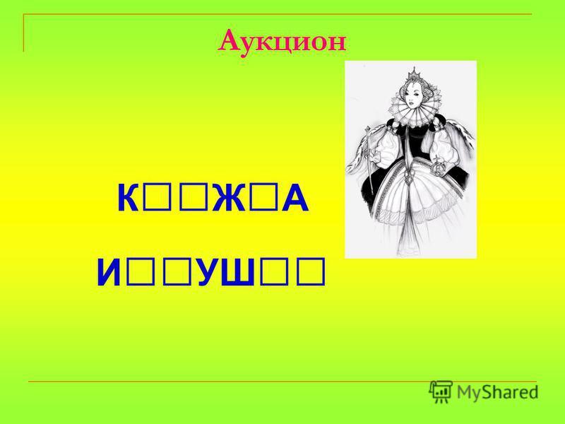 Аукцион К Ж А И УШ