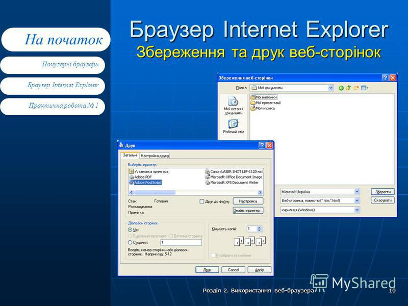 Браузер Internet Explorer Практична робота 1 Популярні браузери На початок Розділ 2. Використання веб-браузера 10 Браузер Internet Explorer Збереження та друк веб-сторінок