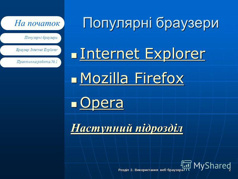 Браузер Internet Explorer Практична робота 1 Популярні браузери На початок Розділ 2. Використання веб-браузера 2 Популярні браузери Internet Explorer Internet Explorer Internet Explorer Internet Explorer Mozilla Firefox Mozilla Firefox Mozilla Firefo