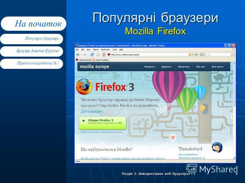 Браузер Internet Explorer Практична робота 1 Популярні браузери На початок Розділ 2. Використання веб-браузера 4 Популярні браузери Mozilla Firefox