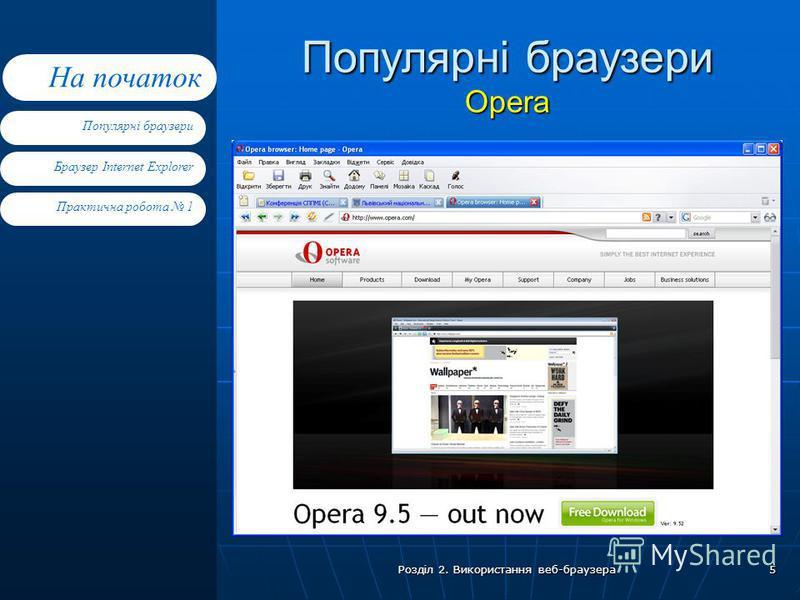 Браузер Internet Explorer Практична робота 1 Популярні браузери На початок Розділ 2. Використання веб-браузера 5 Популярні браузери Opera