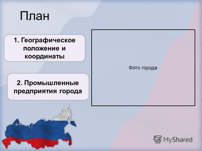 План 1. Географическое положение и координаты 2. Промышленные предприятия города Фото города