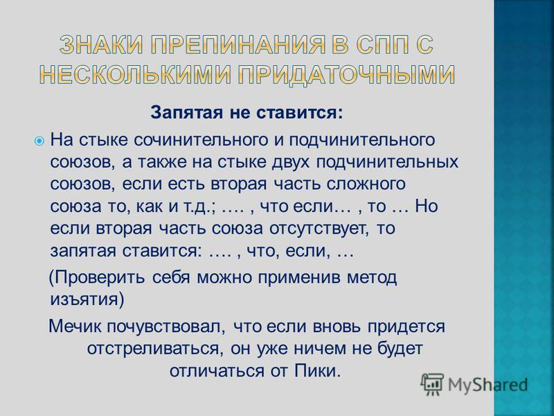 Запятая не ставится: На стыке сочинительного и подчинительного союзов, а также на стыке двух подчинительных союзов, если есть вторая часть сложного союза то, как и т.д.; …., что если…, то … Но если вторая часть союза отсутствует, то запятая ставится:
