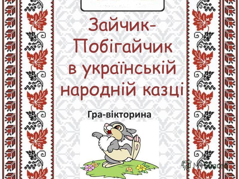 Зайчик- Побігайчик в українській народній казці Гра-вікторина