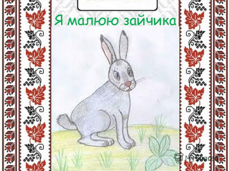 Я малюю зайчика