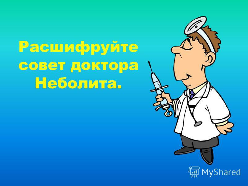 Расшифруйте совет доктора Неболита.