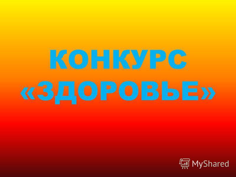 КОНКУРС «ЗДОРОВЬЕ»