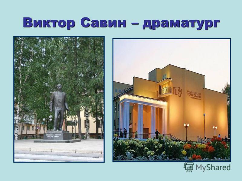Виктор Савин – драматург