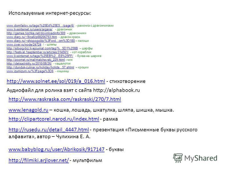 http://www.raskraska.com/raskraski/270/7. html http://www.solnet.ee/sol/019/a_016.htmlhttp://www.solnet.ee/sol/019/a_016. html - стихотворение www.domfailov.ru/tags/%25E4%25E5.../page/6/www.domfailov.ru/tags/%25E4%25E5.../page/6/ - рамочка с дракончи