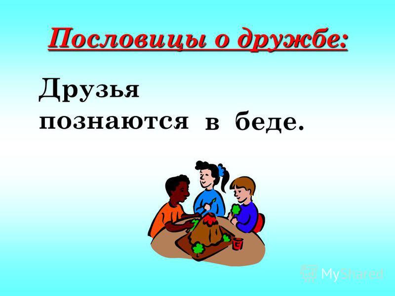Пословицы о дружбе: Друзья познаются в беде.