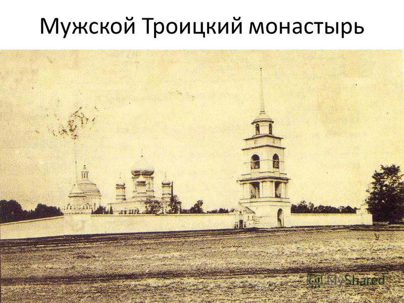 Мужской Троицкий монастырь
