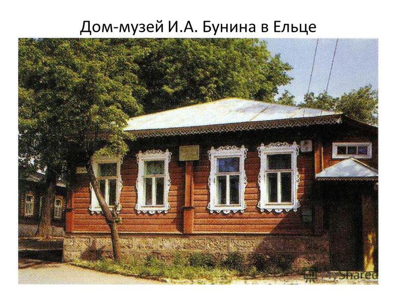 Дом-музей И.А. Бунина в Ельце