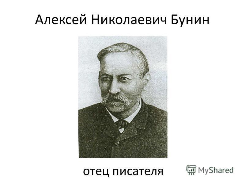 Алексей Николаевич Бунин отец писателя