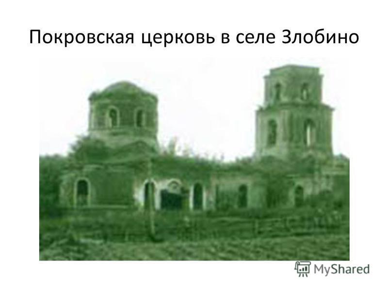 Покровская церковь в селе Злобино