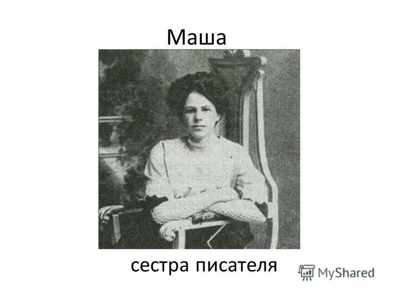 Маша сестра писателя