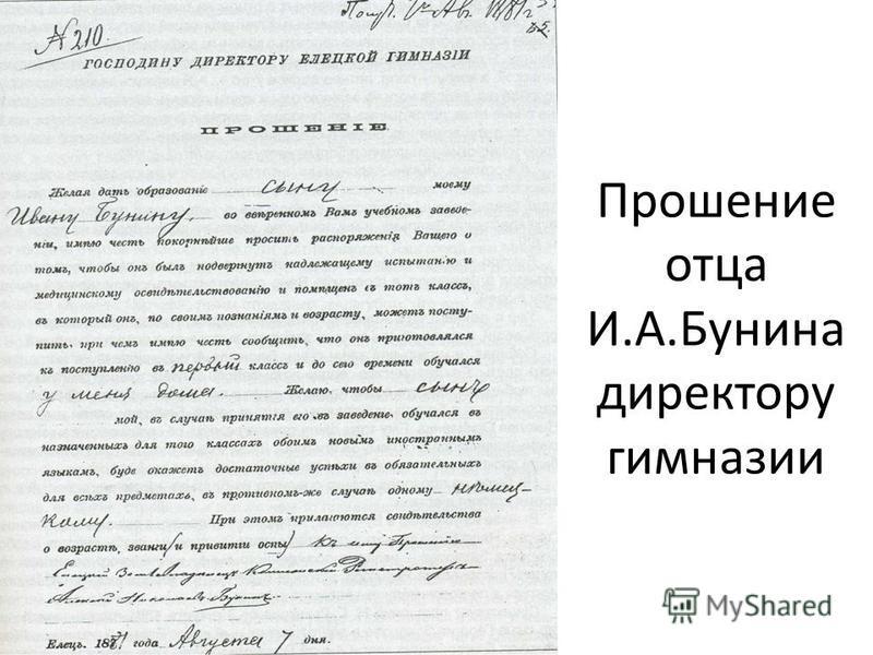 Прошение отца И.А.Бунина директору гимназии