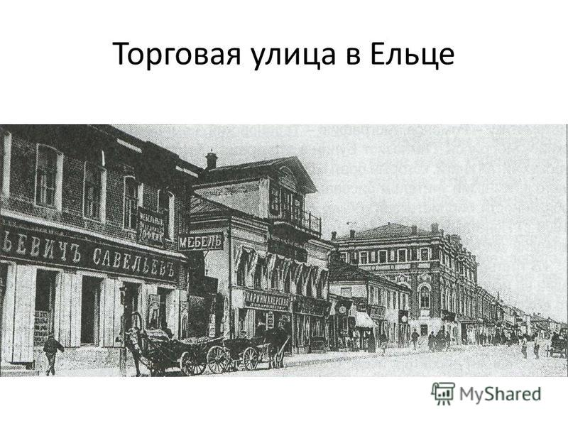 Торговая улица в Ельце