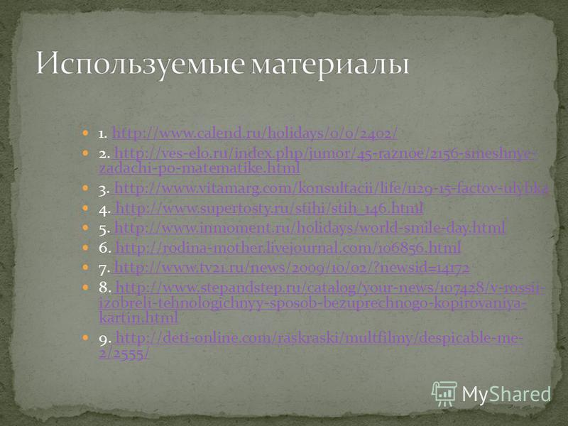 1. http://www.calend.ru/holidays/0/0/2402/http://www.calend.ru/holidays/0/0/2402/ 2. http://ves-elo.ru/index.php/jumor/45-raznoe/2156-smeshnye- zadachi-po-matematike.html http://ves-elo.ru/index.php/jumor/45-raznoe/2156-smeshnye- zadachi-po-matematik